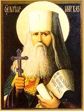 Образ свт. Кирилла, митрополита Казанского и Свияжского