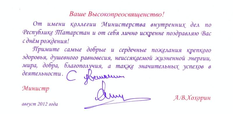 Поздравление для высокопоставленного чиновника 54